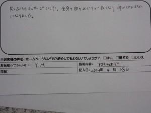 CIMG0123(小)